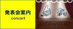 footer_banner_concert